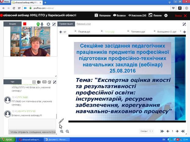 Вебінар для педагогічних працівників предметів професійної підготовки