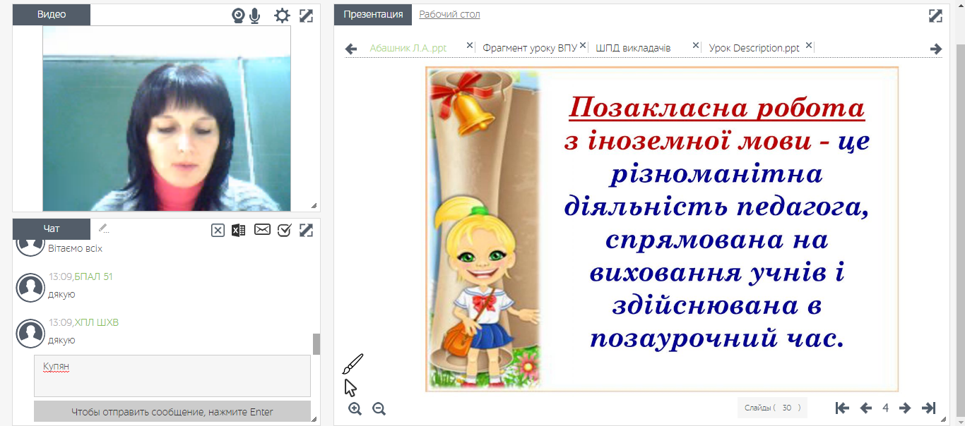 Обласна школа передового педагогічного досвіду для викладачів іноземної мови.