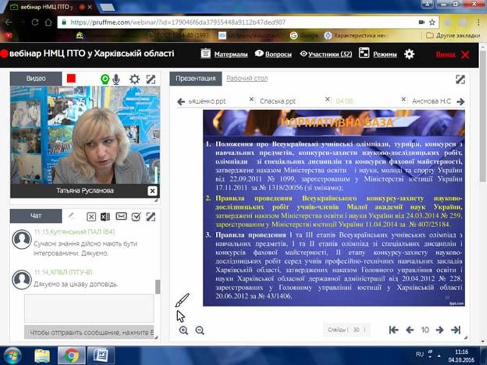 Відбувся вебінар для викладачів предметів природничо-математичної підготовки ПТНЗ