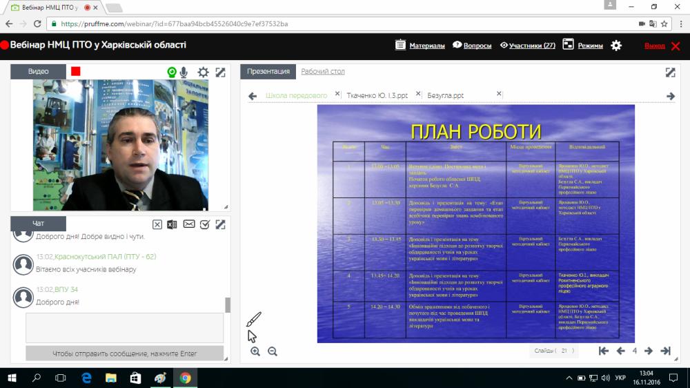 Обласна школа передового педагогічного досвіду для викладачів української мови та літератури.