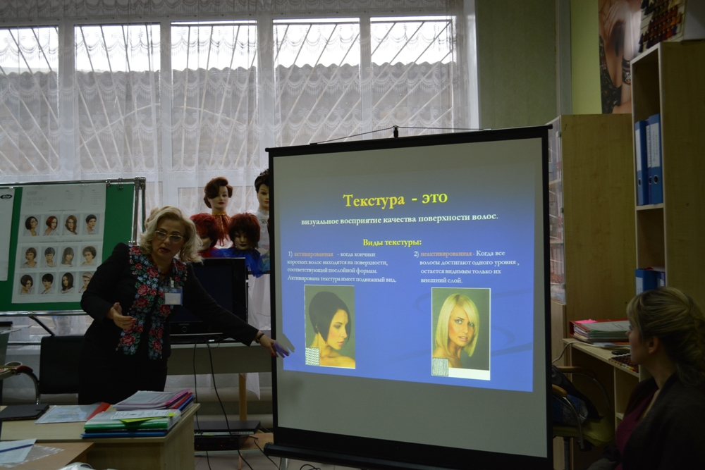 Обласна школа передового педагогічного досвіду для майстрів виробничого навчання за професією «Перукар» («перукар-модельєр»)