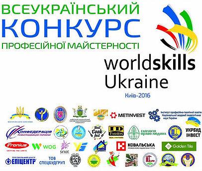 Всеукраїнський конкурс професійної майстерності WorldSkills Ukraine