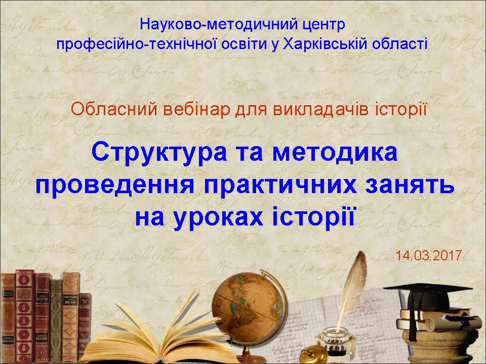 Відбувся обласний вебінар для викладачів історії
