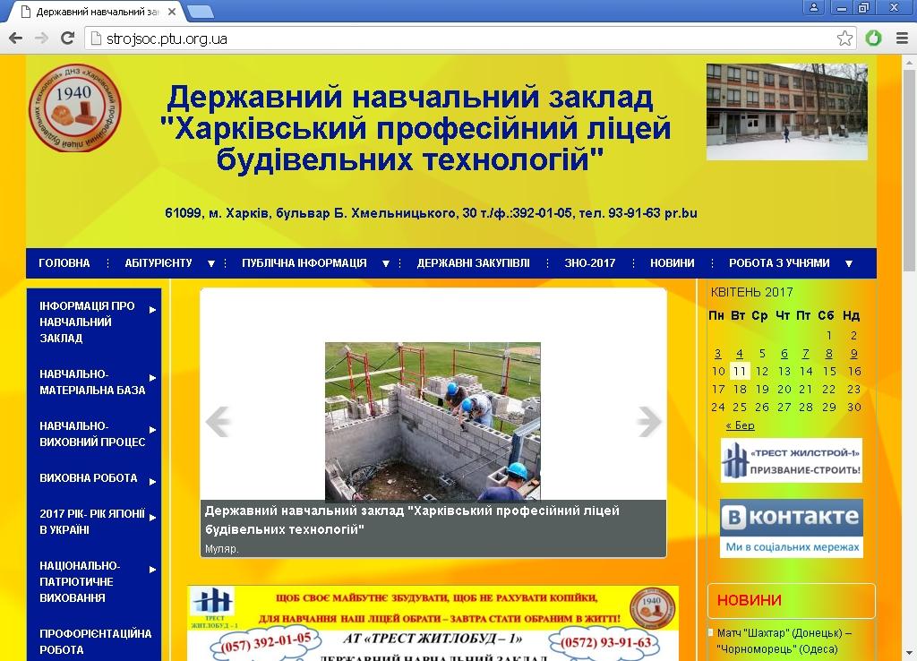 ТОП-25 сайтів-переможців VII Всеукраїнського конкурсу на кращий веб-сайт навчального закладу
