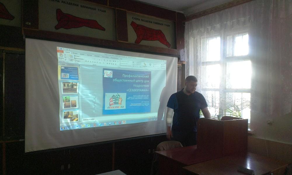 Відбувся обласний семінар-практикум для соціальних педагогів ПТНЗ