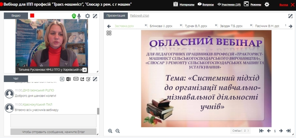 Відбувся вебінар для педагогічних працівників професій «Тракторист-машиніст сільськогосподарського виробництва», «Слюсар з ремонту сільськогосподарських машин та устаткування»