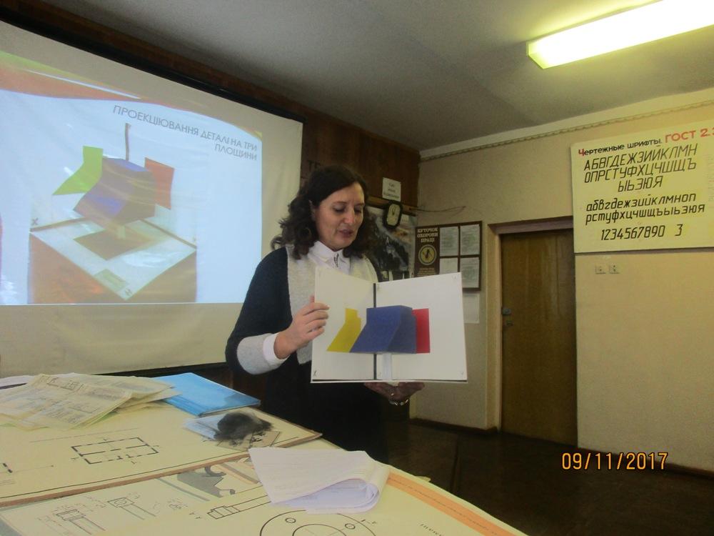 Відбувся обласний семінар-практикум для викладачів предмета «Креслення»