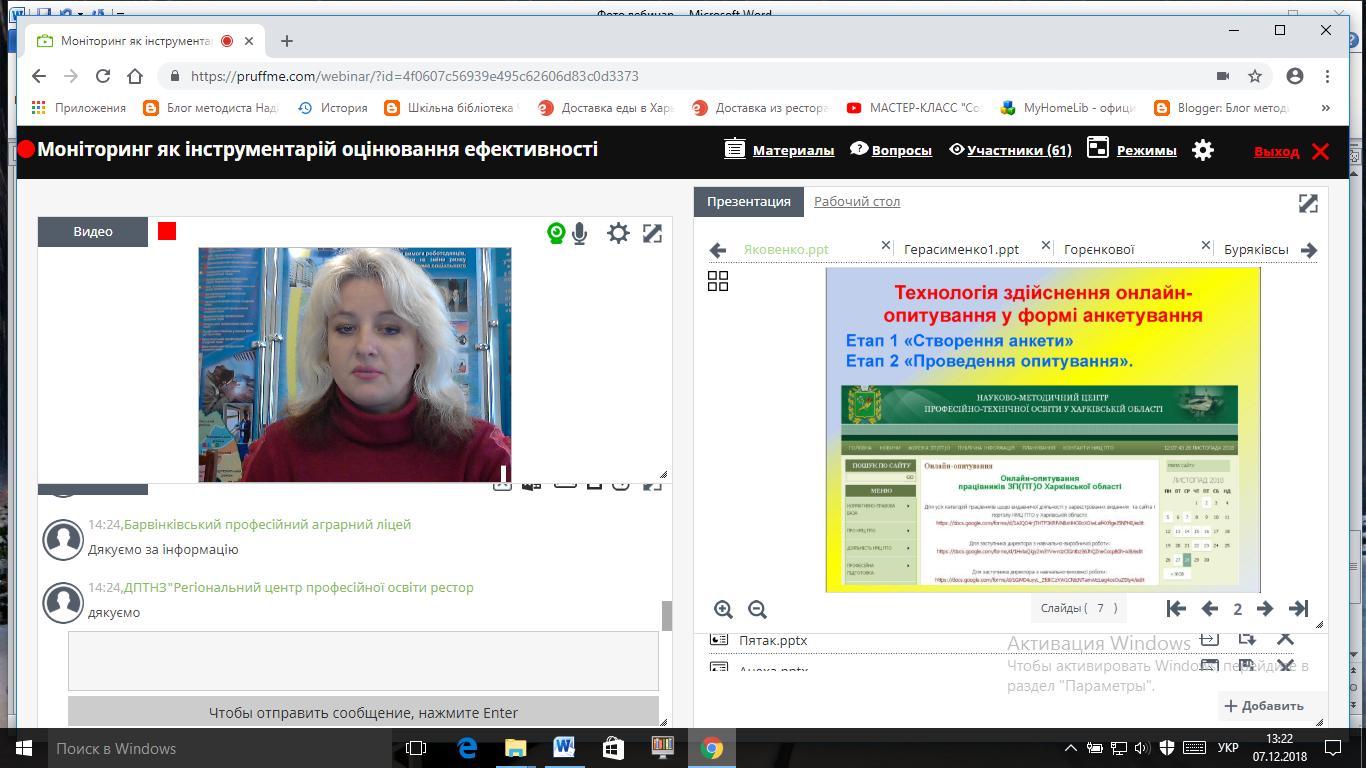 Відбувся Всеукраїнський вебінар для педагогів ЗП(ПТ)О