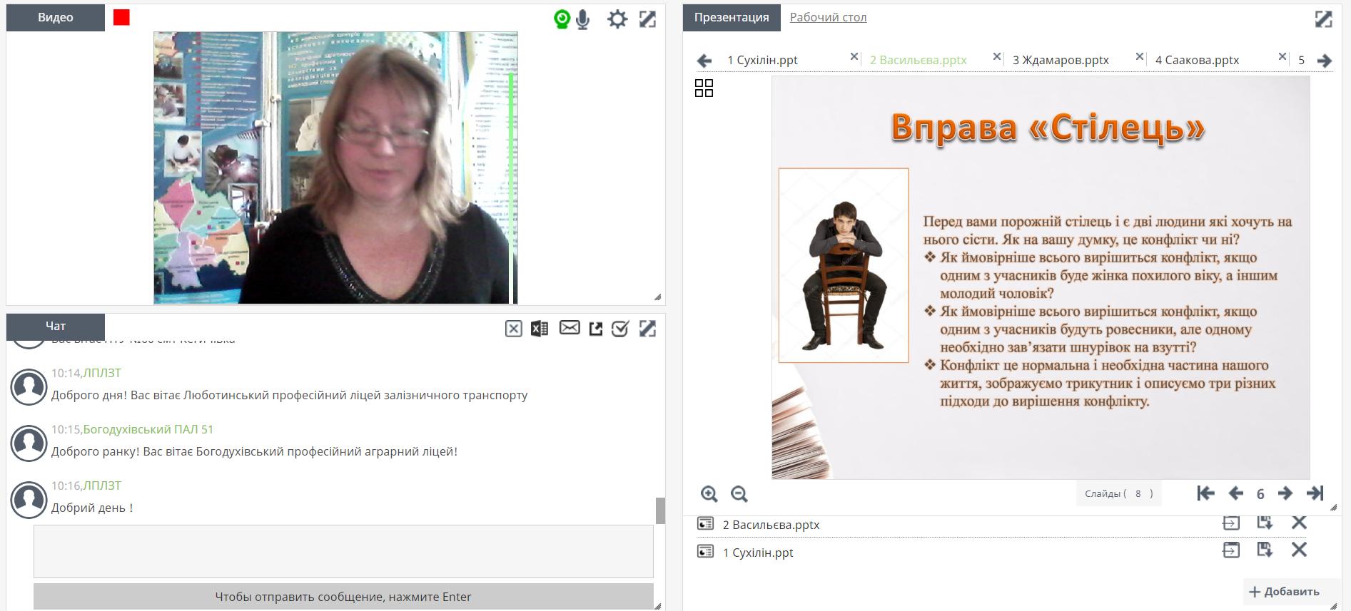 Вебінар для викладачів предмета «Громадянська освіта»