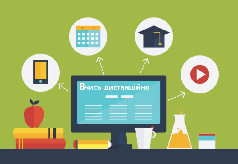 Методичні рекомендації щодо організації дистанційного навчання здобувачів освіти ЗП(ПТ)О з предметів професійно-теоретичної підготовки професій будівельної галузі
