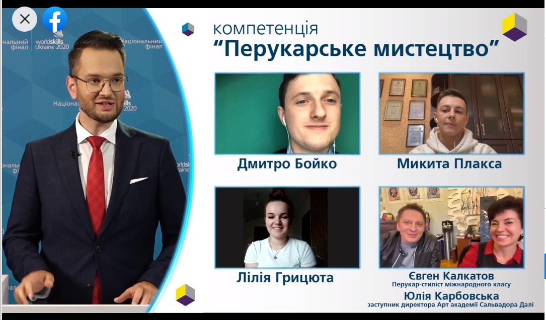 ЦЕРЕМОНІЯ НАГОРОДЖЕННЯ ПРИЗЕРІВ ВСЕУКРАЇНСЬКОГО КОНКУРСУ ПРОФЕСІЙНОЇ МАЙСТЕРНОСТІ WORLDSKILLS UKRAINE
