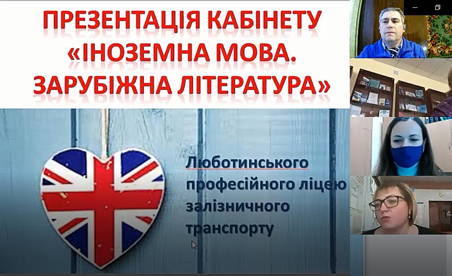 Онлайн-засідання обласної методичної секції  викладачів іноземної мови та зарубіжної літератури